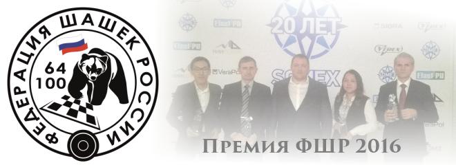 Премия Федерации шашек России 2016
