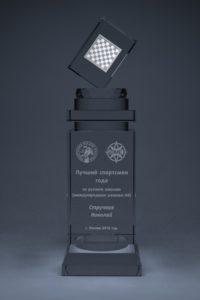 Премия Федерации шашек России 2016 - именная награда
