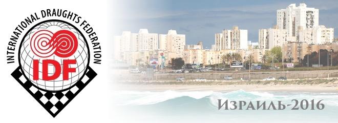 Международный турнир Израиль-2016