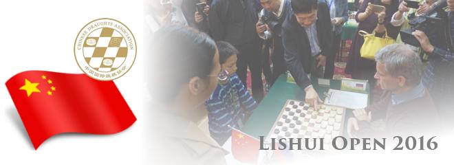 Международный турнир Lishui Open 2016