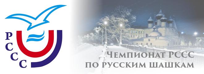 Чемпионат Российского спортивного студенческого союза по русским шашкам 2018