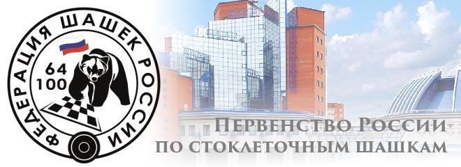 Первенство России по стоклеточным шашкам (старшие возраста) 2017 - Ижевск