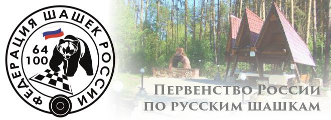 Первенство России по русским шашкам среди младших возрастов 2017 (итоги)