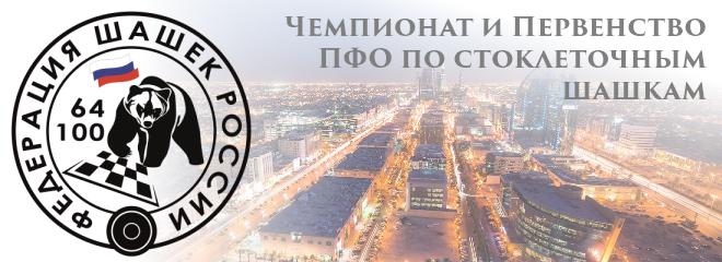 Чемпионат и Первенство Приволжского федерального округа по стоклеточным шашкам 2017