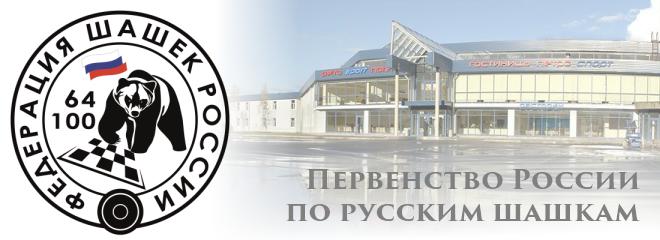 Первенство России по русским шашкам (старшие возраста) 2017 - Янино