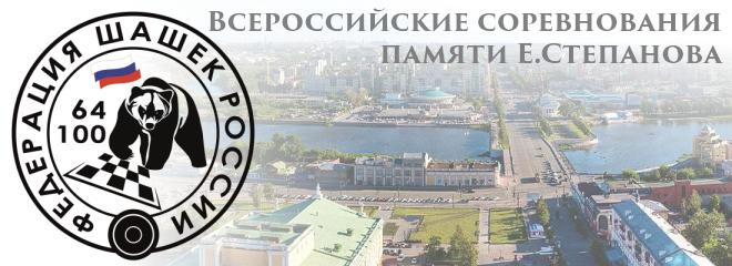 Всероссийские соревнования памяти Е.Степанова 2017