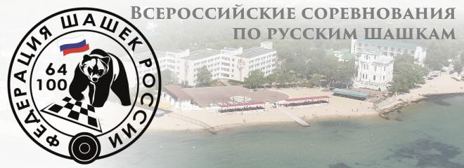 Анонс: Всероссийские соревнования по русским шашкам в Крыму 2017