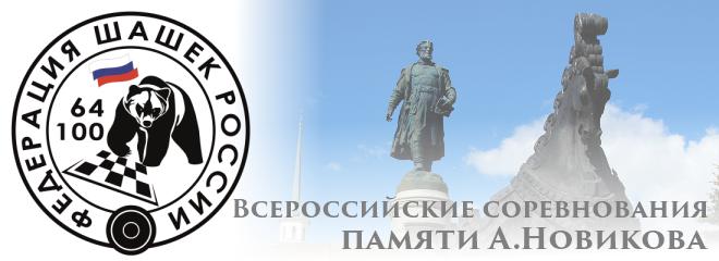 Всероссийские соревнования памяти А.Новикова 2017