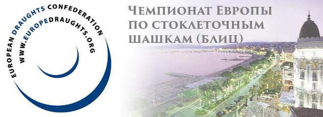 Чемпионат Европы по блицу в стоклеточные шашки 2017
