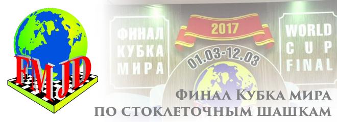 В Уфе проходит Финал Кубка мира по стоклеточным шашкам