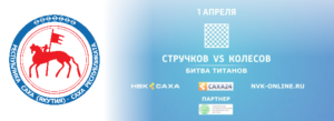 Анонс матча между гроссмейстерами Гаврилом Колесовым и Николаем Стручковым