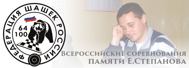 Всероссийские соревнования по русским шашкам памяти Е.Степанова 2017