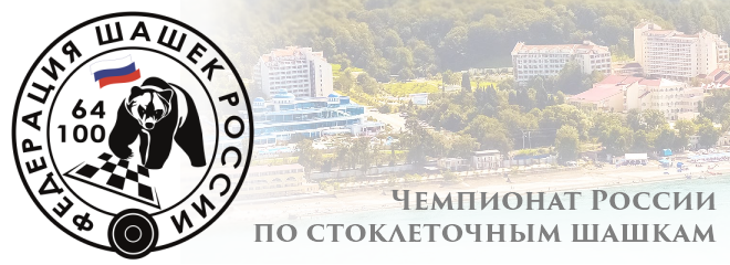 Анонс: чемпионат России по стоклеточным шашкам 2017