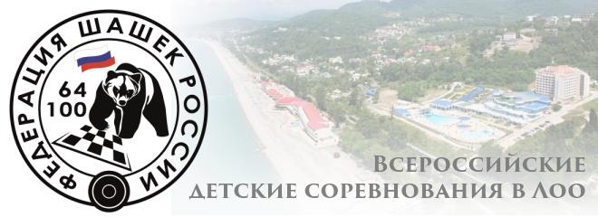 Программу Русские Шашки Гроссмейстерского Уровня