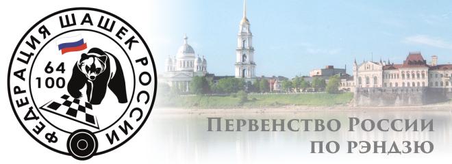 Первенство России по шашкам рэндзю 2020