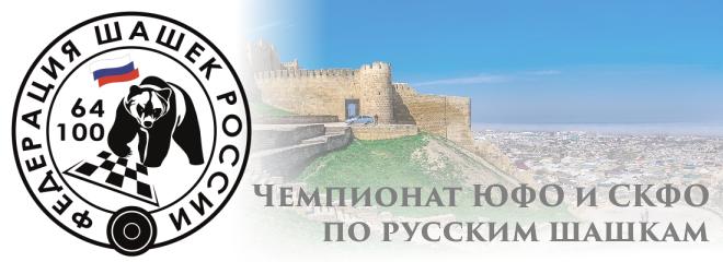 Чемпионат ЮФО и СКФО по русским шашкам 2017