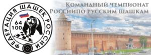 Анонс: Командный чемпионат России по русским шашкам 2017