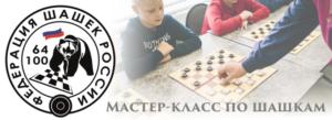 Серия мастер-классов по шашкам в Коломне 2017