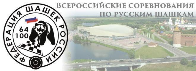 Всероссийские соревнования по русским шашкам в Коломне 2017