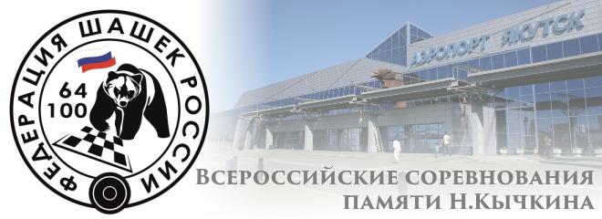 Всероссийские соревнования памяти Н.Кычкина 2017