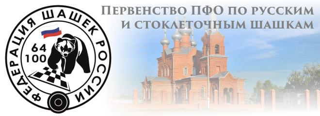 Анонс: Первенство ПФО по русским и стоклеточным шашкам 2017