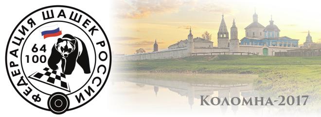 Международные и всероссийские соревнования в Коломне 2017 (итоги)