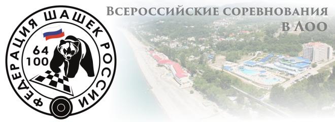 Анонс: Чемпионат России (64), Кубок России (100), Всероссийские соревнования (64) 2017