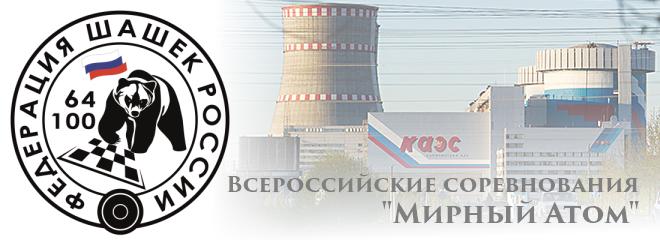 Анонс: Всероссийские соревнования «Мирный атом» 2017