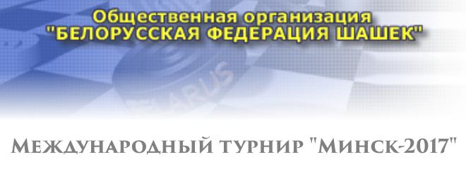 """Международный турнир """"Минск 2017"""""""