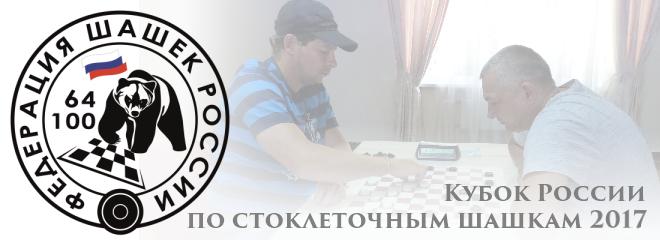 Кубок России по стоклеточным шашкам 2017