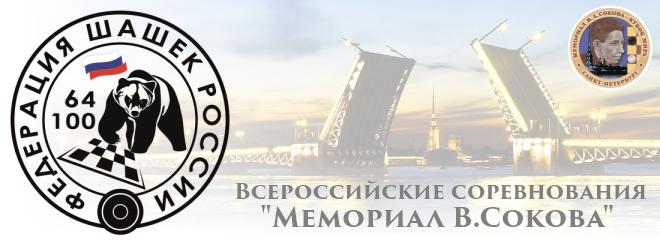 """Всероссийские соревнования """"Мемориал чемпиона СССР В.А. Сокова"""""""