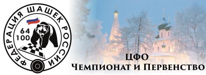 Чемпионат и первенство ЦФО по русским шашкам