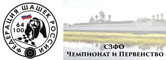 Чемпионат и Первенство СЗФО 2018 по русским шашкам