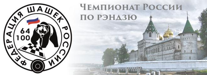 Чемпионат России по рэндзю 2018