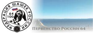 Первенство СФО по русским шашкам 2018