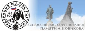 Всероссийские соревнования по стоклеточным шашкам памяти А.Новикова 2019