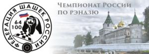 Чемпонат России по рэндзю 2018