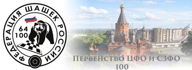 Первенство ЦФО и СЗФО 2018