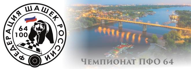 Чемпионат ПФО по русским шашкам 2018