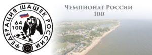 Анонс: Чемпионат России по стоклеточным шашкам 2018