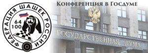 Конференция в Государственной Думе