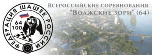 Анонс: Всероссийские соревнования «Волжские зори» 2018
