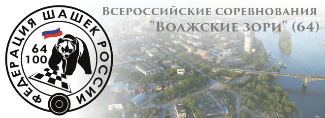 Всероссийские соревнования «Волжские зори» 2019