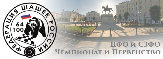 Чемпионат и Первенство ЦФО и СЗФО по стоклеточным шашкам 2018 (итоги)