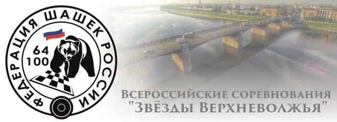 Всероссийские соревнования по русским шашкам «Звёзды Верхневолжья» 2018 (итоги)