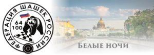 Анонс: Всероссийские соревнования по русским шашкам «Белые ночи»