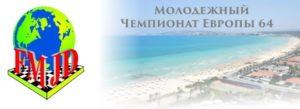 Анонс: Молодежный лично-командный Чемпионат Европы по шашкам-64 (русская версия) 2018