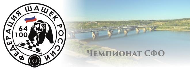 Анонс: Чемпионат Сибирского федерального округа по русским шашкам 2018