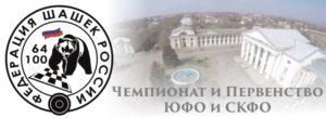 Анонс: Чемпионата и Первенства ЮФО и СКФО (64)