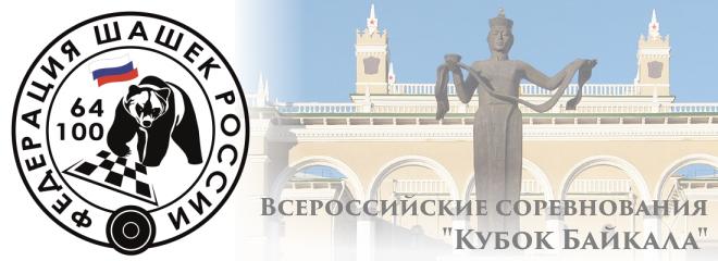 Всероссийские соревнования «Кубок Байкала» 2019